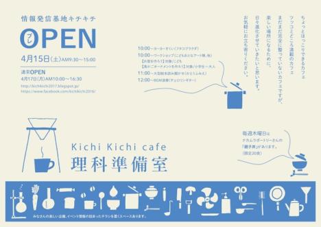 kichikichiチラシ