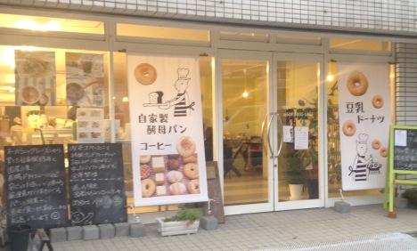 2014.12.7  パン屋の音楽会 2