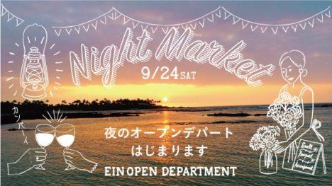nightmarket_banner